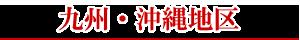 九州・沖縄地区