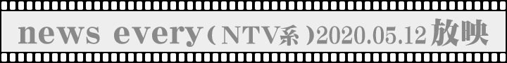 news every(NTV系)2020.05.12放映
